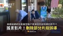【假影片】美國副總統彭斯搬空箱子表演送防疫物資?片段剪輯謠言