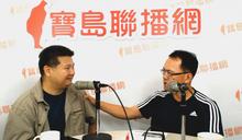 【寶島聯播網】反共產黨控制 李惠仁拍新紀錄片