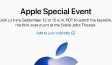 千呼萬喚的iPhone 8終將發表!預估售價破新高,大家還願意買單嗎?