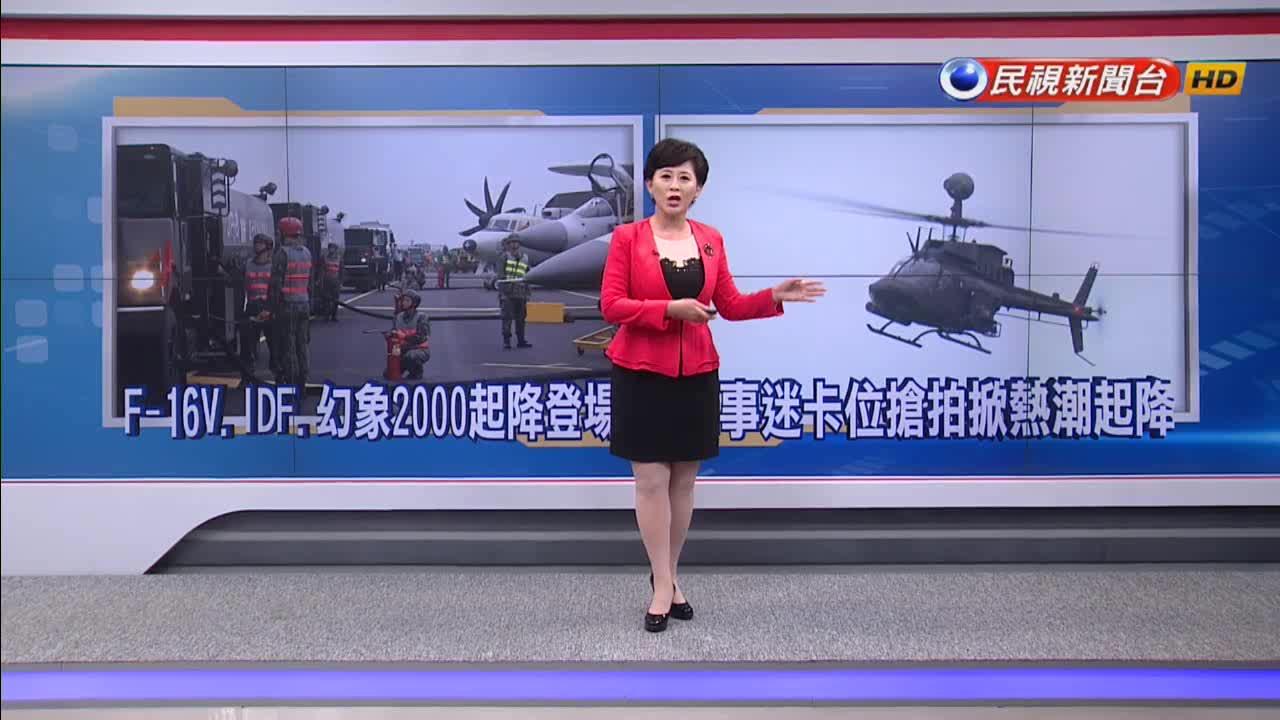 漢光演習彰化戰備道起降!F-16V戰機首亮相