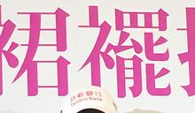 曾雅妮LPGA台灣賽 並列第17作收 (圖)