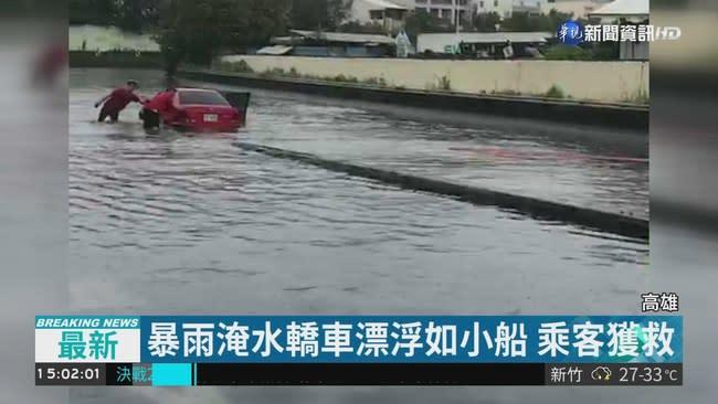 高雄暴雨淹水 轎車滅頂乘客獲救