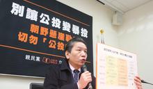 親民黨團:朝野應理性思考 勿讓公投變暴投 (圖)