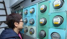 815大停電找商機 水電瓦斯納入投資配置