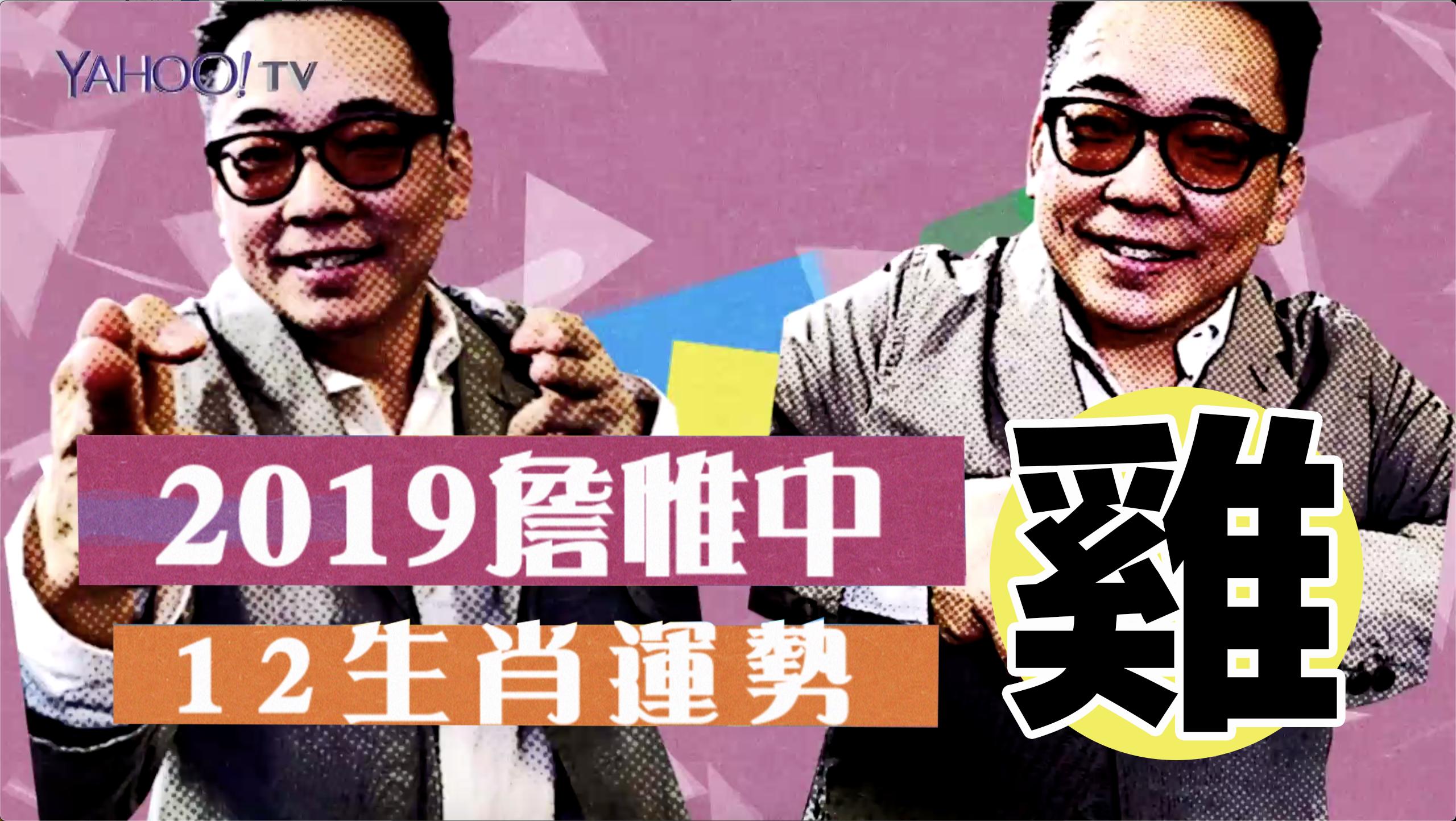 【雞】2019 流年財運運勢 - 詹惟中生肖運勢