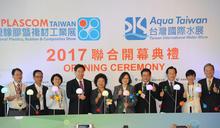 創新塑橡膠研發及水科技 蔡總統:政府做後盾