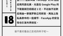 科技圖鑒 | 有了 FaceApp,素未謀面的網友終於肯露臉了