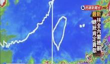 菲東方熱低壓 可能成17號颱風「谷超」