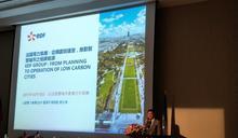 蔡總統宣示綠電加倍 法電力商 : 明智的抉擇