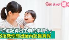 【Yahoo論壇/媽咪拜】「你還記得出生前的事嗎?」3招教你問出胎內記憶真假