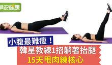 小腹最難瘦!韓星教練1招躺著抬腿,15天甩肉練核心