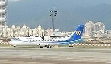 NOW飛機》華信第二架ATR抵台 預計明年2月中營運