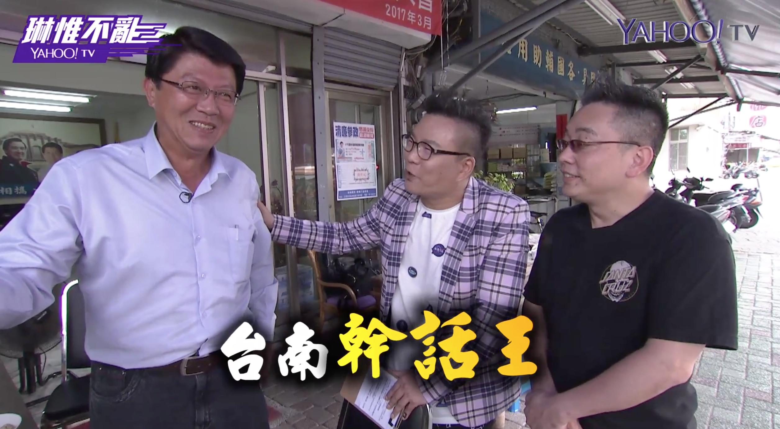 琳惟不亂看選戰 台南幹話王謝龍介來了