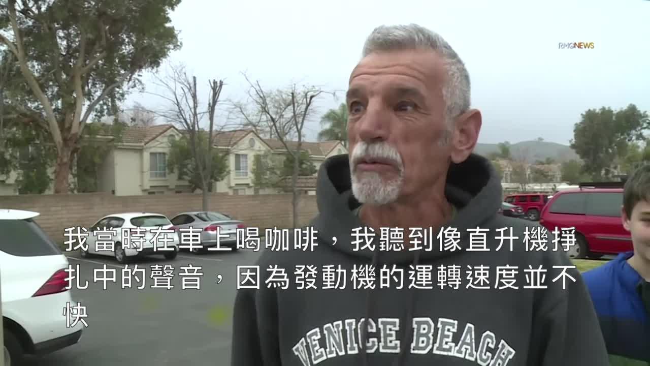 Kobe Bryant直昇機墜毀身亡 目擊者:聽到引擎怪聲然後爆炸