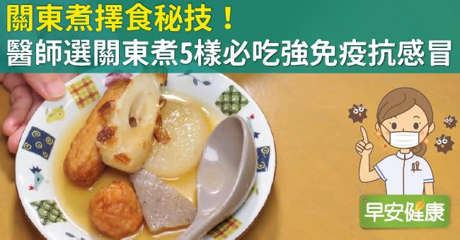 吃關東煮抗感冒!醫:5食材強增強免疫力