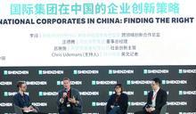 TC 深圳 2018 | 國際集團在中國怎麼創新?改變、合作、學習都很重要