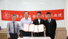 推動海外實習培養學生國際競爭力 南華大學與中國古中山陵園簽訂產學合作