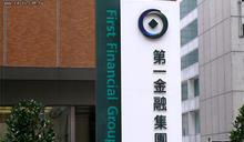 英傑華退出台灣市場 持股1美元賣給第一金