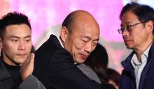 【Yahoo論壇/余睿明】參選正當性不足 韓國瑜有氣勢沒選票
