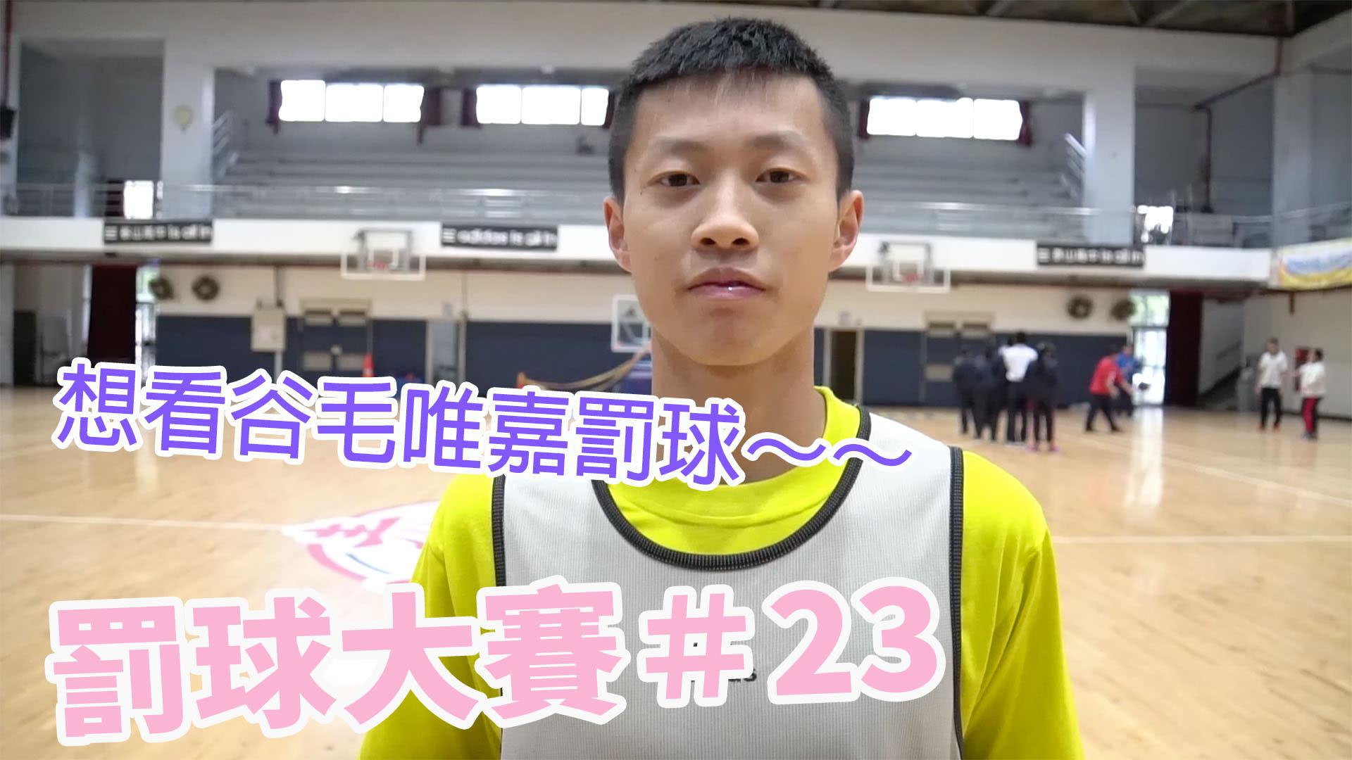 罰球大賽#23 泰山高中 李威廷