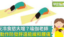 天冷食慾大增?瑜伽老師1動作防發胖還能緩和腰痛