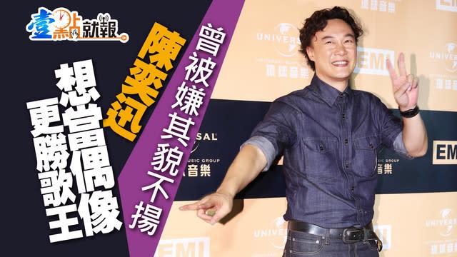 〈金曲慶功2〉曾被嫌其貌不揚 陳奕迅想當偶像更勝歌王