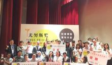 第二屆尤努斯獎盛大登場 Taiwan Halal團隊奪得冠軍
