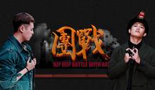 台灣有嘻哈! 饒舌團戰今午爭冠開打