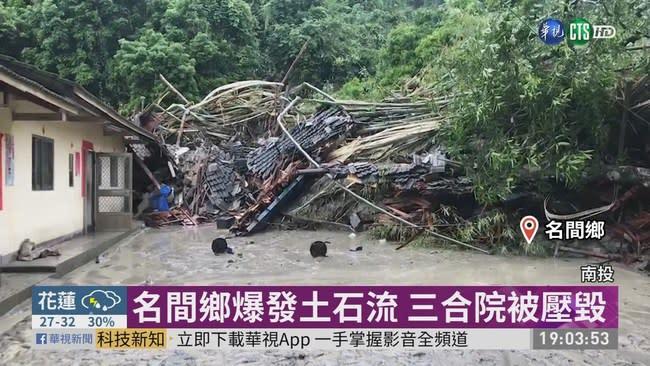 名間仁和村爆發土石流 緊急疏散80人