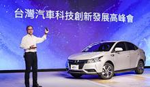 華創車電技術中心秀智慧電動車產業關鍵技術