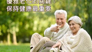 優雅老化的關鍵:保持健康最重要