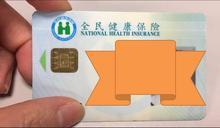 【Yahoo論壇/田知學】消失的健保卡