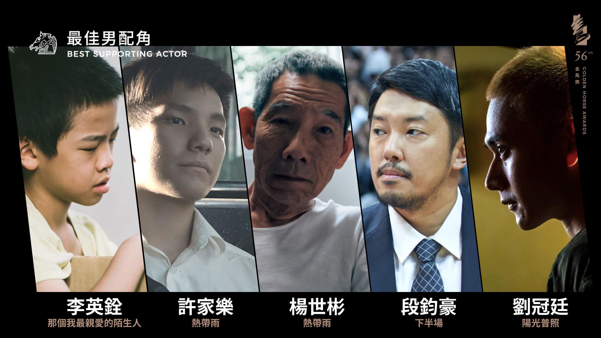 《金馬預測》金馬56最佳男配角