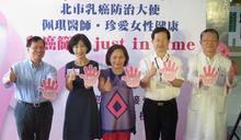 國際乳癌防治月 珍愛女性健康及時定期篩檢