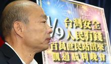 【Yahoo論壇/唐湘龍】韓國瑜勝選的幾個時代意義