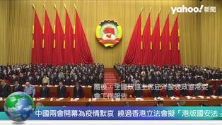中國大陸兩會開幕為疫情默哀 繞過香港立法會擬「港版國安法」