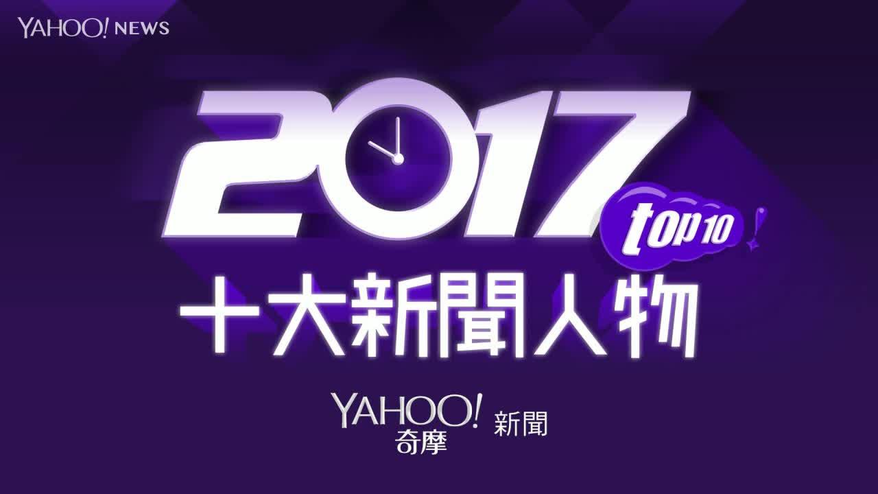 【Yahoo編輯精選十大新聞人物】世界球后戴資穎、同婚推手祁家威