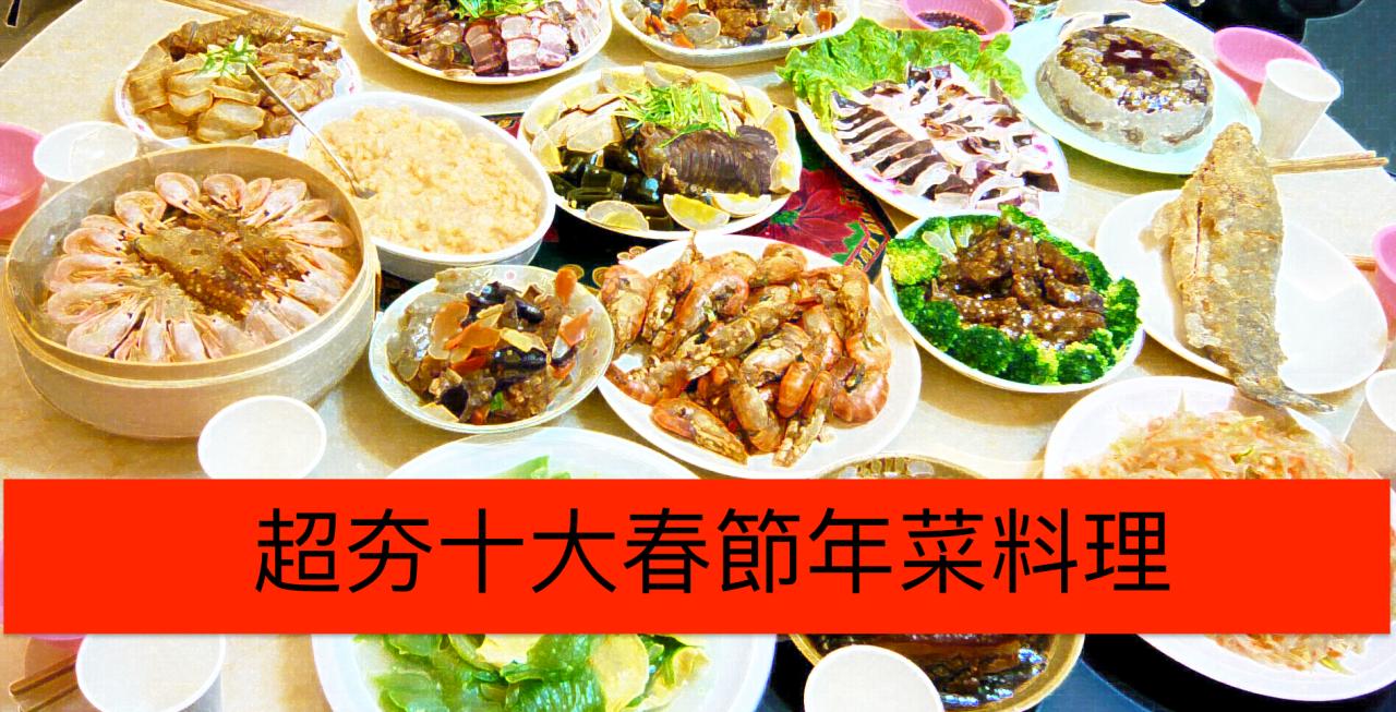 超夯十大「春節年菜」食譜 圍爐料理好簡單!
