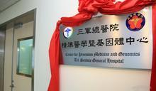 三總成立精準醫學暨基因體中心 提升全方位服務