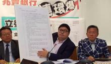 兆豐銀聯貸TMT案遭質疑涉弊 立委要金管會調查