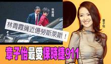 〈明星超跑王4〉林青霞擁近億勞斯萊斯 章子怡最愛保時捷911