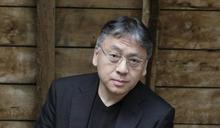 諾貝爾文學獎公佈 石黑一雄摘桂冠