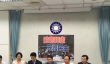 國親38位立委連署提釋憲 要求大法官凍結前瞻預算