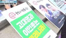 南韓媒體風暴》不滿高層操縱輿論走向、欺騙國民 KBS、MBS電視台發起大罷工