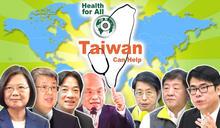 【情有獨鍾】Taiwan can help