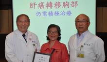 肝癌轉移胸腔 仍需積極治療