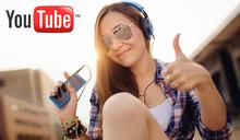 YouTube也要推串流音樂了!「Remix」明年3月問世
