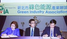 綠能產業拼商機 新北與菲律賓簽署採購合作備忘錄