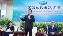 李大維:APEC雙邊會談至少5場