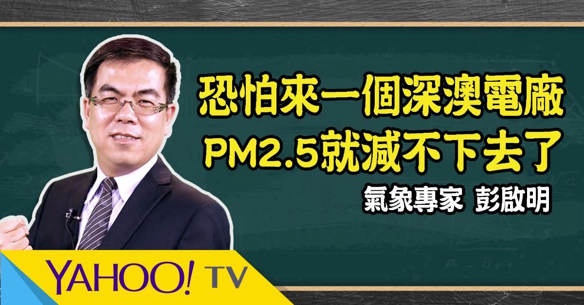 彭博士示警:北台灣恐壟罩霧霾